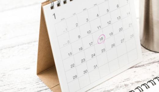 同窓会の準備期間と開催日を考える【避けた方がいい日は?】
