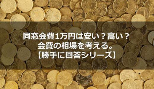 同窓会費1万円は安い?高い?会費の相場を考える。【勝手に回答シリーズ】