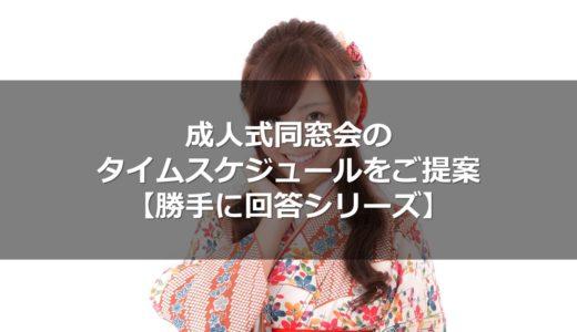 成人式同窓会のタイムスケジュールをご提案【勝手に回答シリーズ】