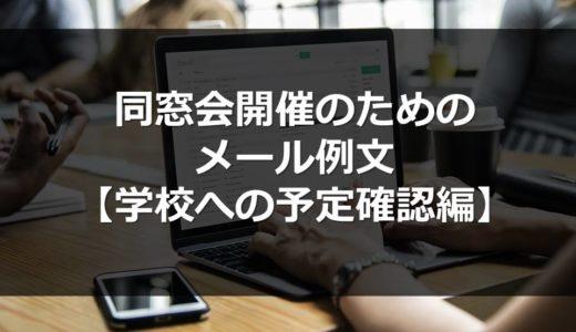 同窓会開催のためのメール例文【学校への予定確認編】