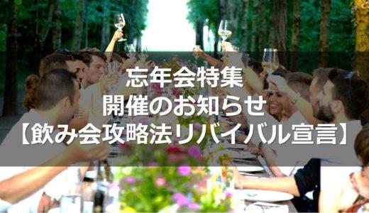 忘年会特集開催のお知らせ【飲み会攻略法リバイバル宣言】