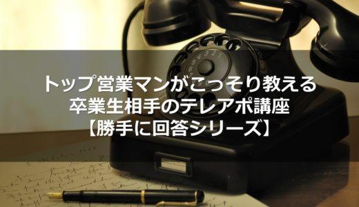 トップ営業マンがこっそり教える卒業生相手のテレアポフローチャート 【勝手に回答シリーズ】