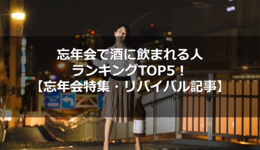 忘年会で酒に飲まれる人ランキングTOP5!【忘年会特集・リバイバル記事】