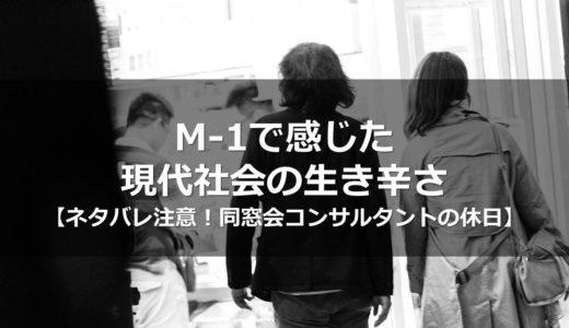 M-1で感じた、現代社会の生き辛さ【ネタバレ注意!同窓会コンサルタントの休日】