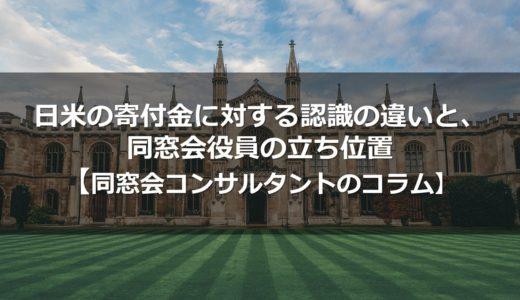 日米の寄付金に対する認識の違いと、同窓会役員の立ち位置【同窓会コンサルタントのコラム】