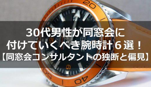 30代男性が同窓会に付けていくべき腕時計6選!【同窓会コンサルタントの独断と偏見】