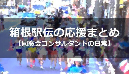 箱根駅伝往路上位校卒業生の応援【同窓会コンサルタントの日常】