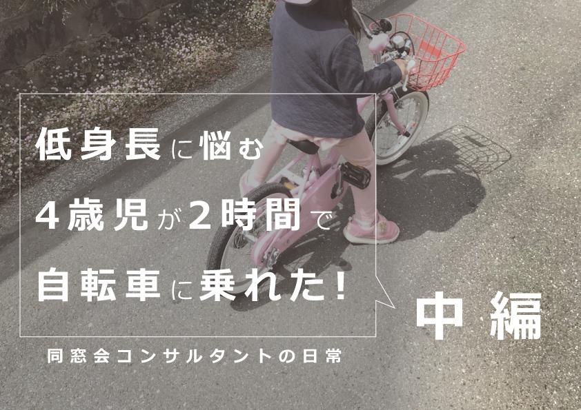 時間 徒歩 自転車 2