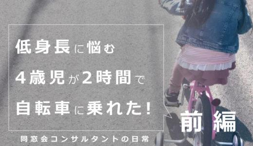 【実録!】低身長に悩む4歳の子が2時間で自転車に乗れた方法