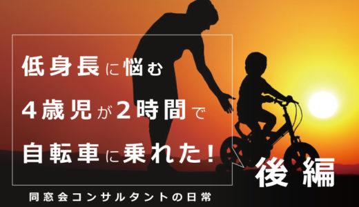 【実録!】低身長に悩む4歳の子が2時間で自転車に乗れた方法:後編